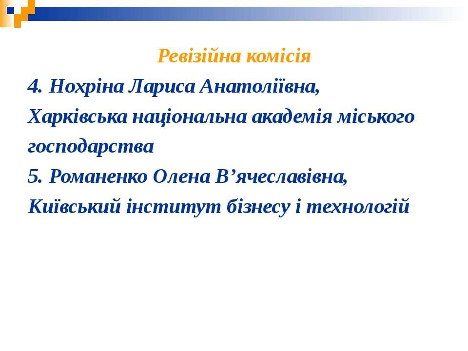 Ревізійна комісія 4. Нохріна Лариса Анатоліївна, Харківська національна акаде...