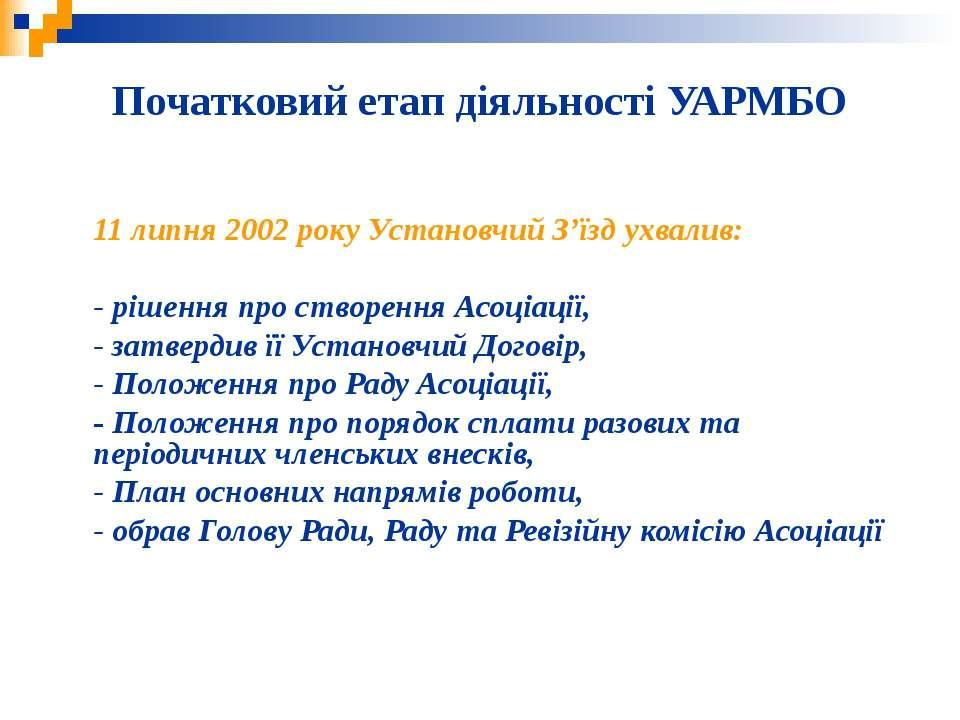 Початковий етап діяльності УАРМБО 11 липня 2002 року Установчий З'їзд ухвалив...