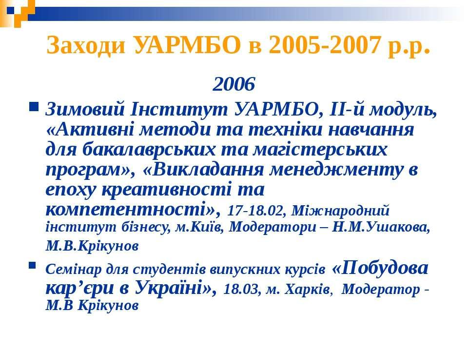 Заходи УАРМБО в 2005-2007 р.р. 2006 Зимовий Інститут УАРМБО, ІІ-й модуль, «Ак...