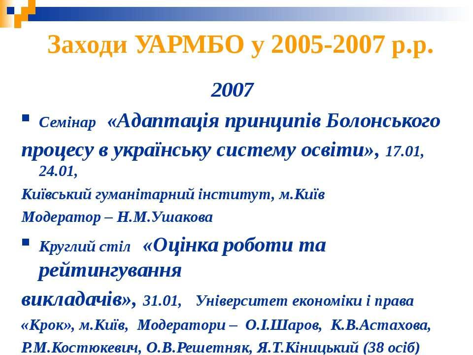 Заходи УАРМБО у 2005-2007 р.р. 2007 Cемінар «Адаптація принципів Болонського ...