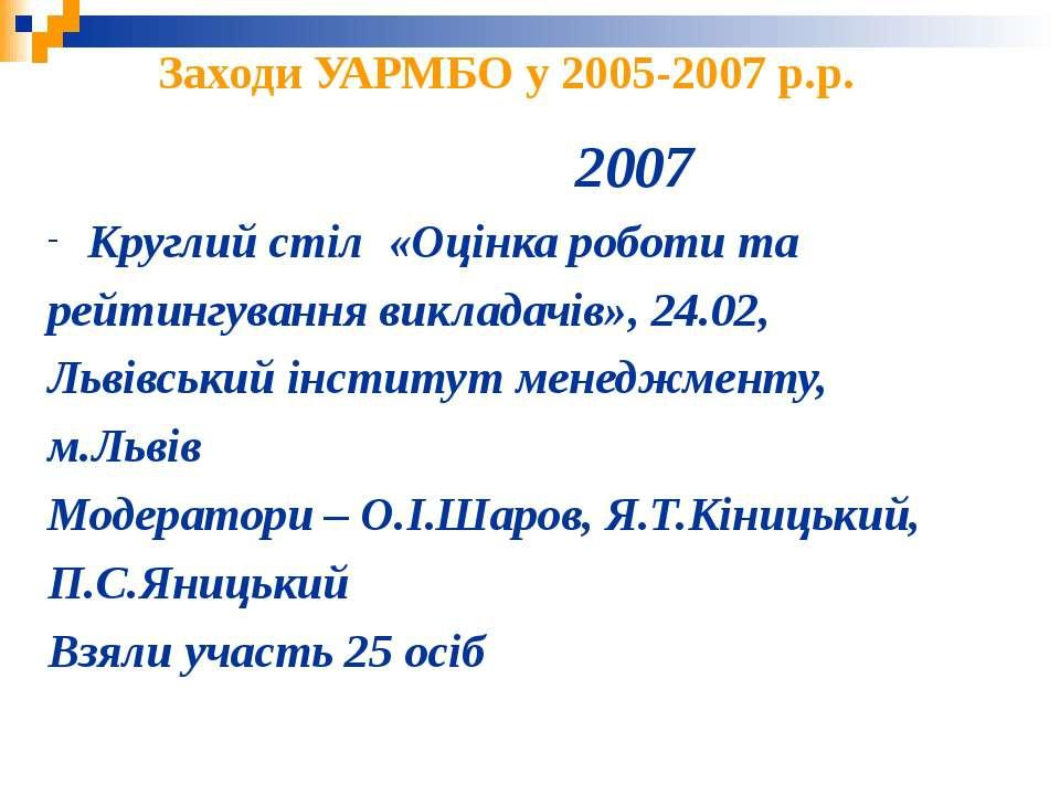 Заходи УАРМБО у 2005-2007 р.р. 2007 Круглий стіл «Оцінка роботи та рейтингува...