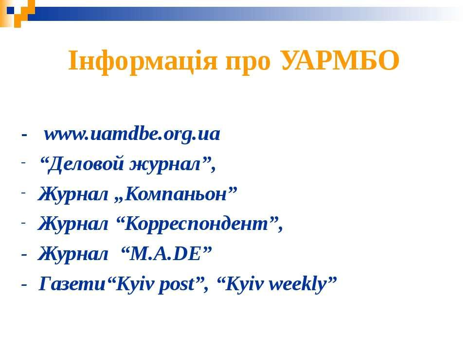 """Інформація про УАРМБО - www.uamdbe.org.ua """"Деловой журнал"""", Журнал """"Компаньон..."""