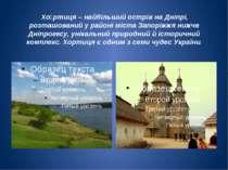 Хо ртиця – найбільший острів на Дніпрі, розташований у районі міста Запоріжж...