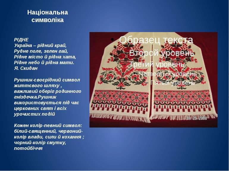 Національна символіка РІДНЕ Україна – рідний край, Рудне поле, зелен гай, Рід...