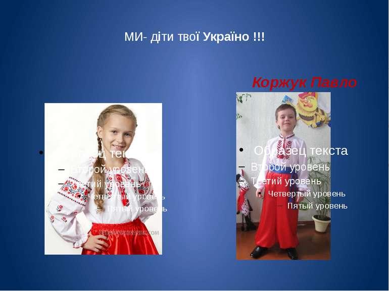 МИ- діти твої Україно !!! Коржук Павло