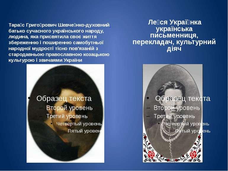 Тара с Григо рович Шевче нко-духовний батько сучасного українського народу, л...