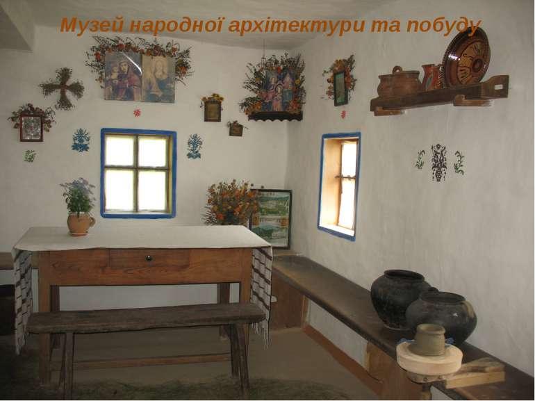 Музей народної архітектури та побуду
