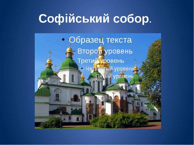 Софійський собор.