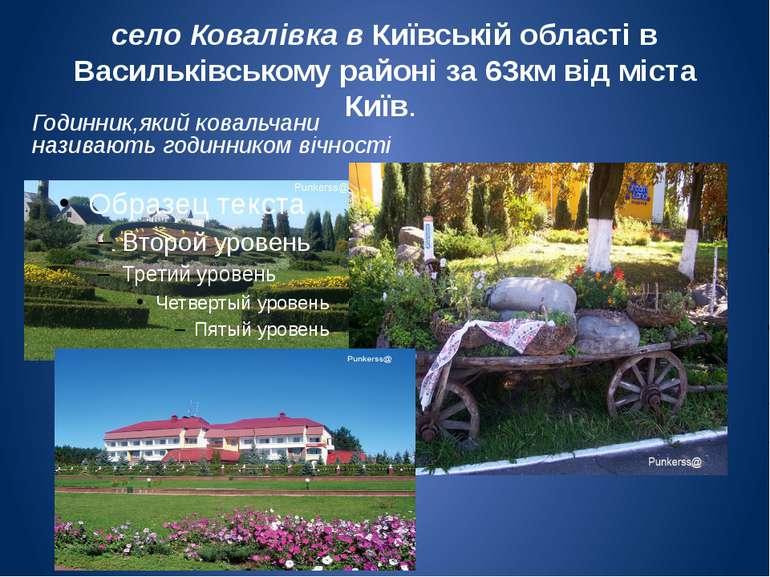 село Ковалівка в Київській області в Васильківському районі за 63км від міста...