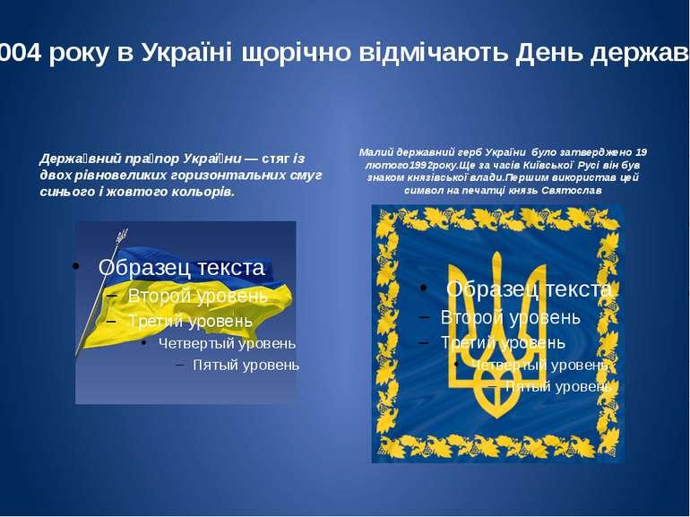 . Держа вний пра пор Украї ни— стяг із двох рівновеликих горизонтальних смуг...