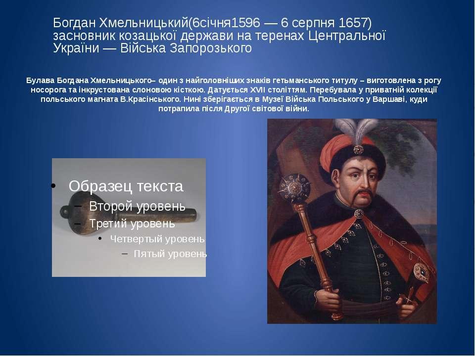 Булава Богдана Хмельницького– один з найголовніших знаків гетьманського титул...