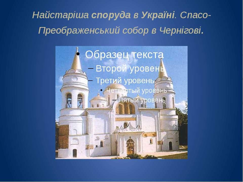 Найстаріша споруда в Україні. Спасо-Преображенський собор в Чернігові.