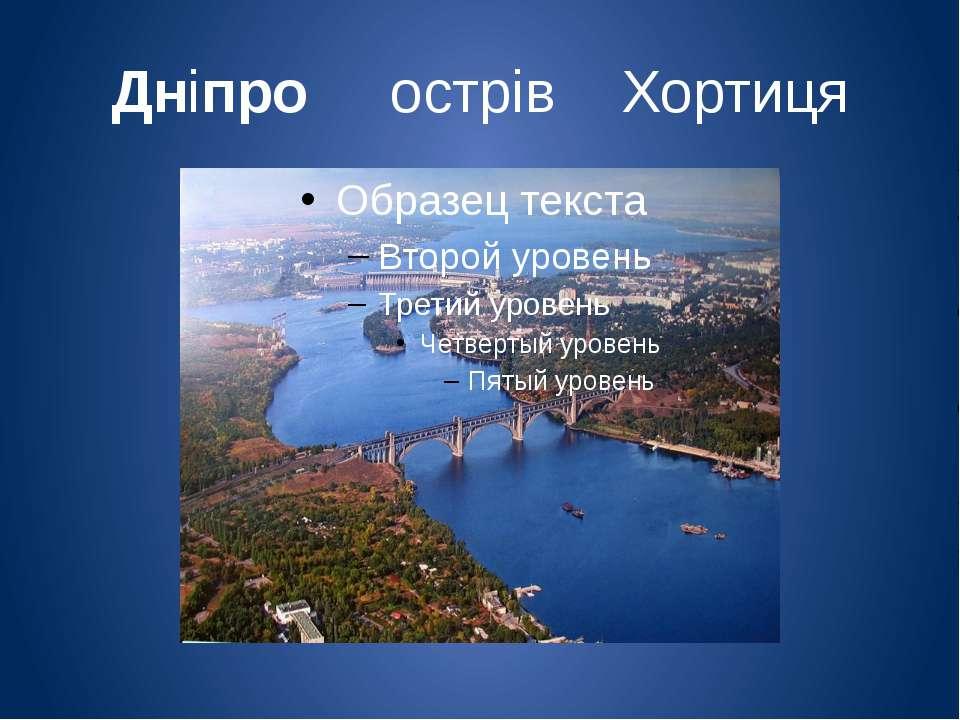 Дніпро острів Хортиця