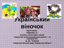 Український віночок Підготувала Смірнова І.А. вчитель початкових класів Уманс...