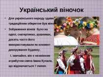Український віночок Для українського народу здавна традиційним оберегом був в...