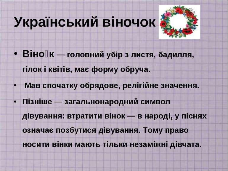 Український віночок Віно к — головний убір з листя, бадилля, гілок і квітів, ...
