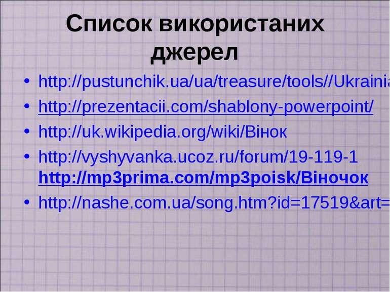 Список використаних джерел http://pustunchik.ua/ua/treasure/tools//Ukrainian-...