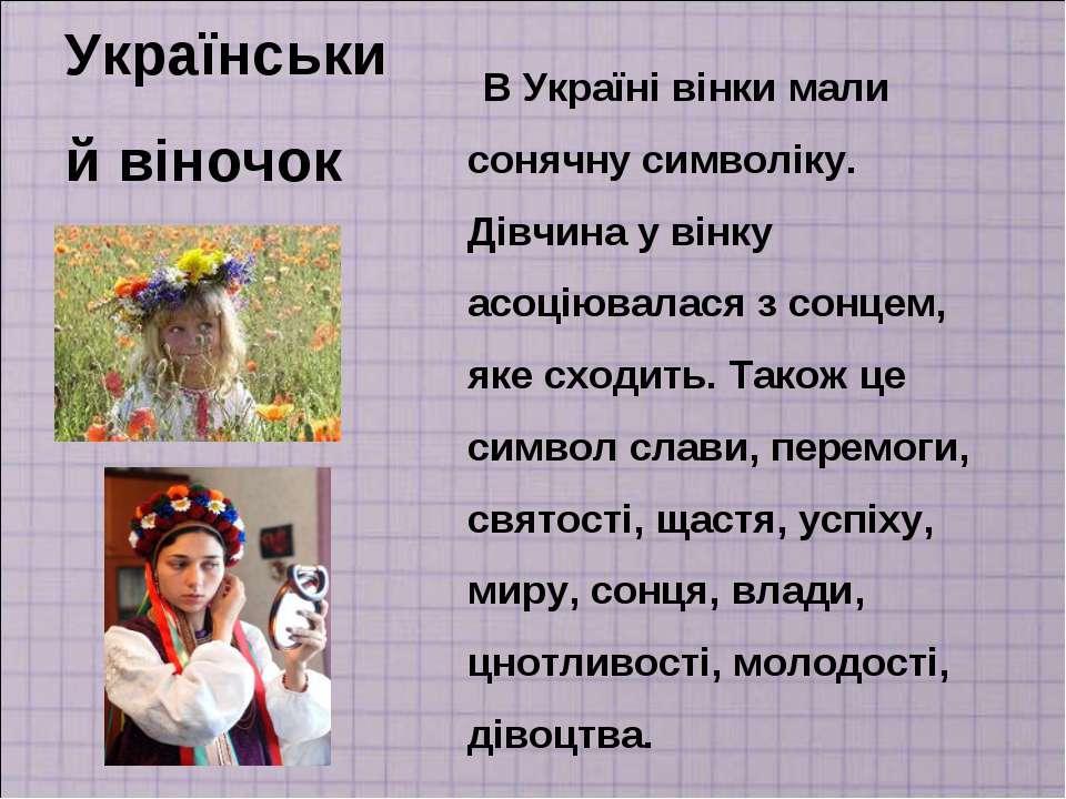 Український віночок В Україні вінки мали сонячну символіку. Дівчина у вінку а...