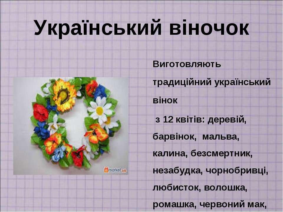 Український віночок Виготовляють традиційний український вінок з 12 квітів: д...