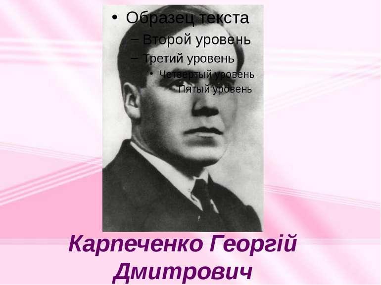 Карпеченко Георгій Дмитрович