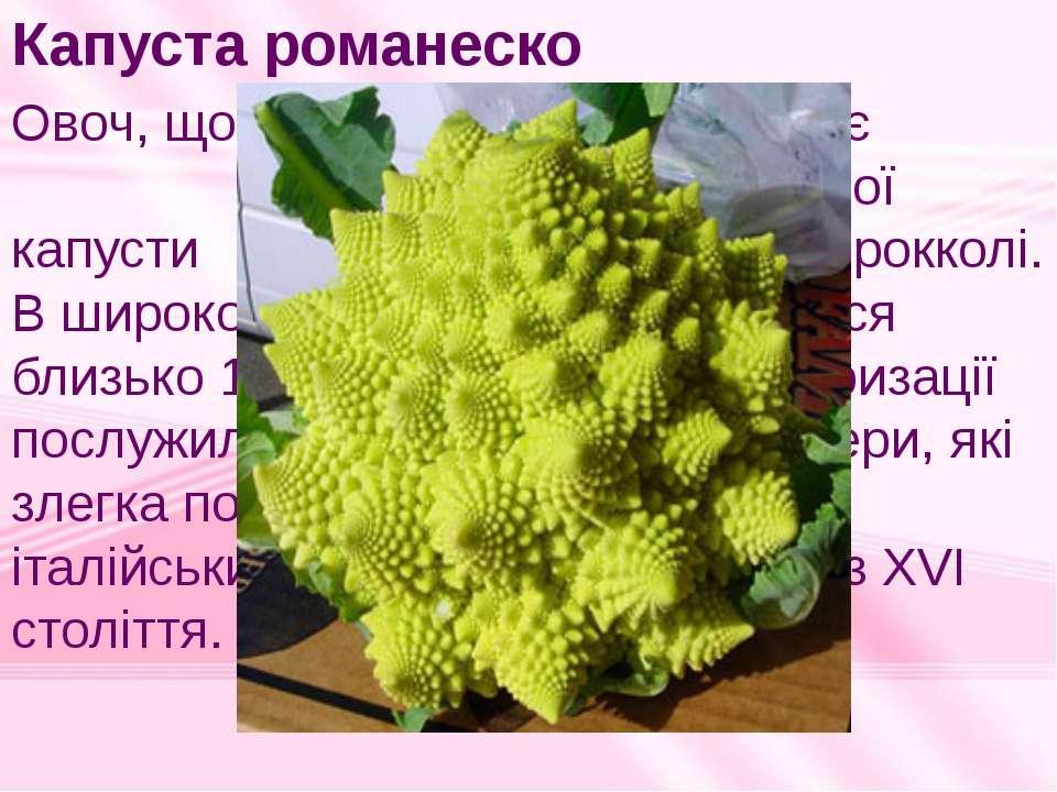 Овоч, що виглядає як прибулець, є близьким родичем цвітної капусти та броккол...