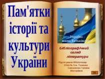 Бібліографічний огляд літератури Підготувала бібліотекар ЗОШ № 5 м. Токмака С...