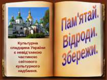Культурна спадщина України є невід'ємною частиною світового культурного надба...