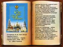 Україна багата на славетні святі місця – храми, лаври і монастирі. Протягом б...