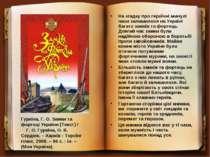 На згадку про героїчні минулі часи залишилося на Україні багато замків та фор...