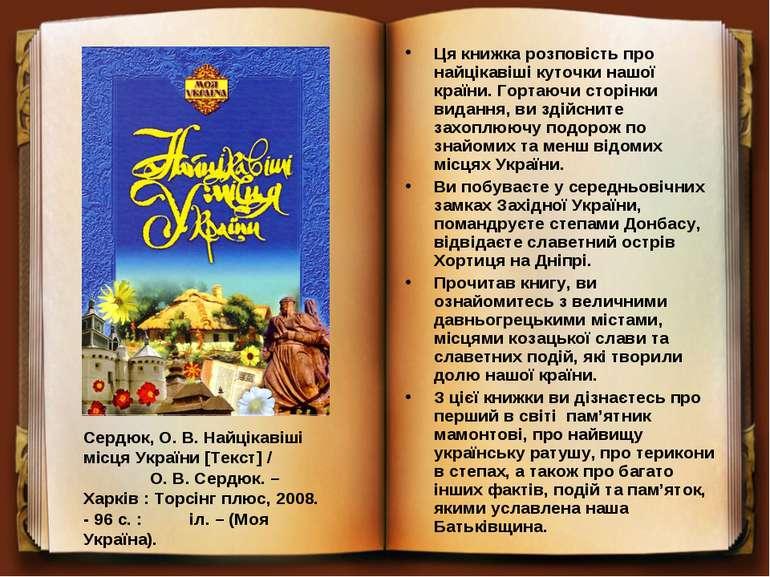 Ця книжка розповість про найцікавіші куточки нашої країни. Гортаючи сторінки ...