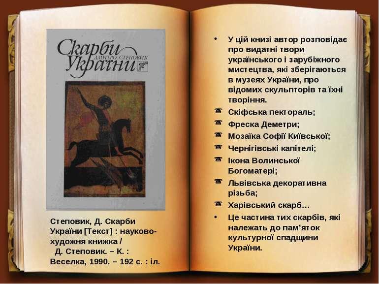 У цій книзі автор розповідає про видатні твори українського і зарубіжного мис...