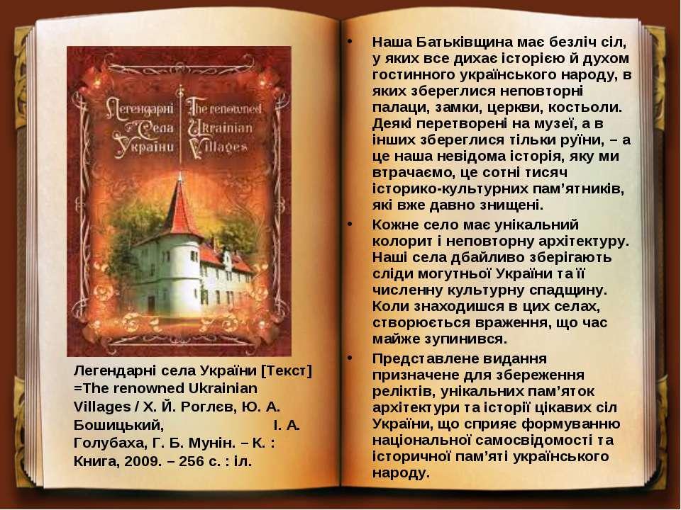 Наша Батьківщина має безліч сіл, у яких все дихає історією й духом гостинного...