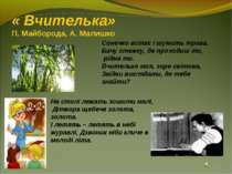 « Вчителька» П.Майборода, А.Малишко Сонечко встає і шумить трава. Бачу стеж...