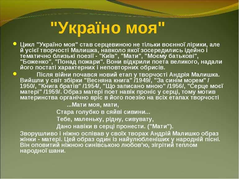 """""""Україно моя"""" Цикл """"Україно моя"""" став серцевиною не тільки воєнної лірики, ал..."""