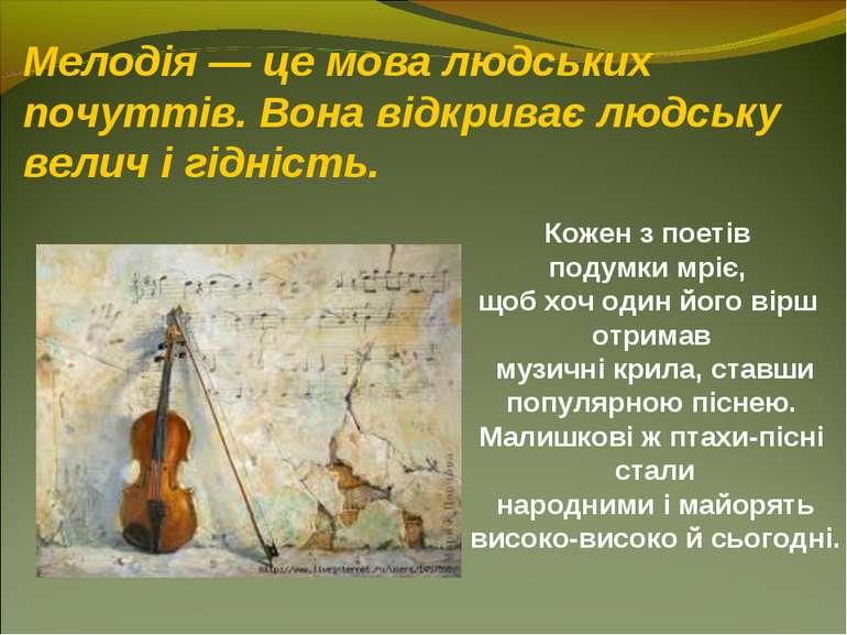 Мелодія — це мова людських почуттів. Вона відкриває людську велич і гідність....