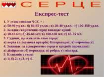 Експрес-тест 1. У стані спокою ЧСС = : а) 50-90 уд.хв.; б) 60-85 уд.хв.; в) 2...