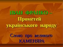 ІВАН ФРАНКО – Прометей українського народу Слово про великого КАМЕНЯРА