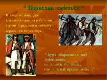 """"""" Борислав сміється """" В творі втілена ідея класового єднання робітників і сел..."""