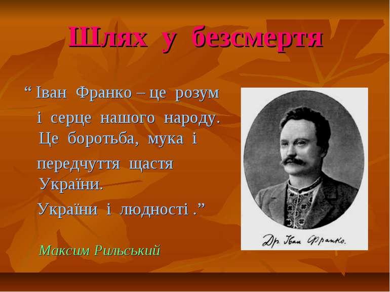 """Шлях у безсмертя """" Іван Франко – це розум і серце нашого народу. Це боротьба,..."""