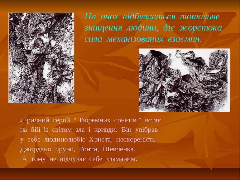 На очах відбувається тотальне знищення людини, діє жорстока сила механізовани...