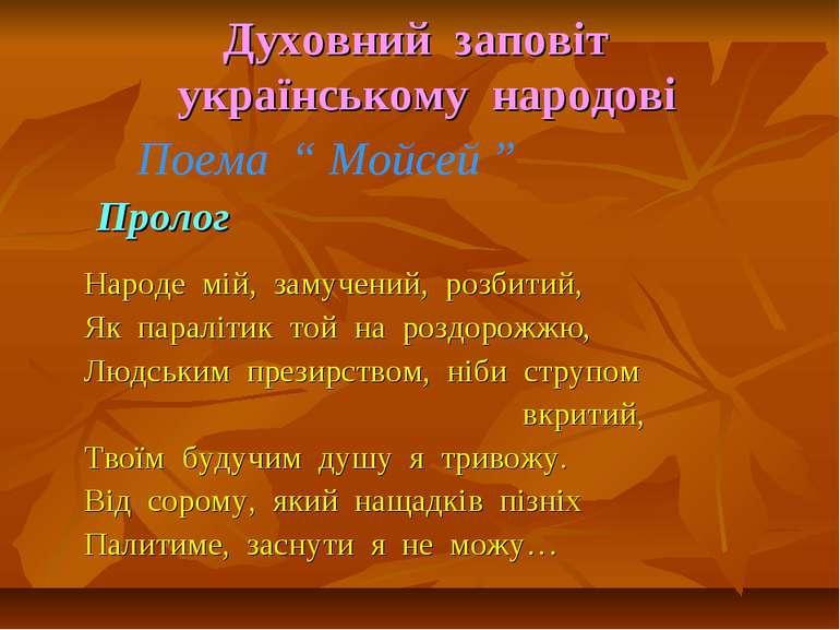 Духовний заповіт українському народові Пролог Народе мій, замучений, розбитий...