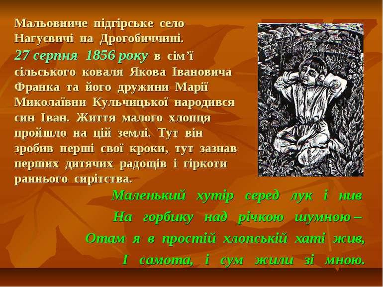 Мальовниче підгірське село Нагуєвичі на Дрогобиччині. 27 серпня 1856 року в с...