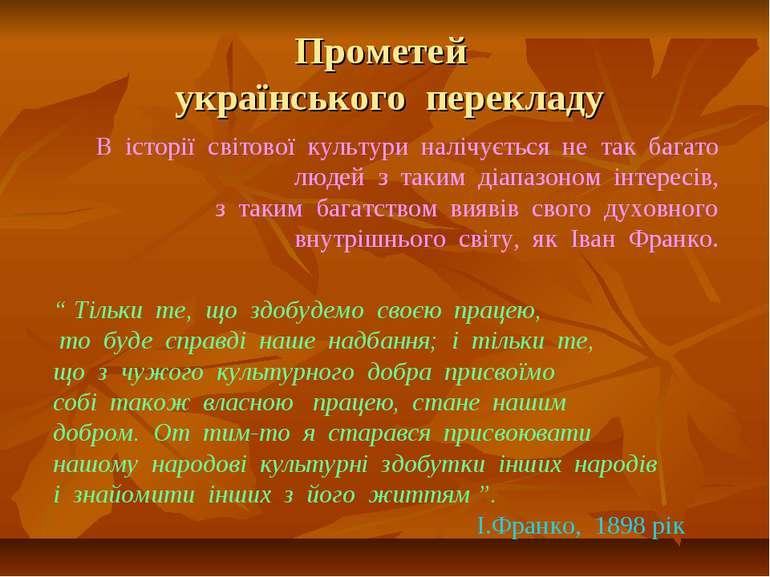 """Прометей українського перекладу """" Тільки те, що здобудемо своєю працею, то бу..."""