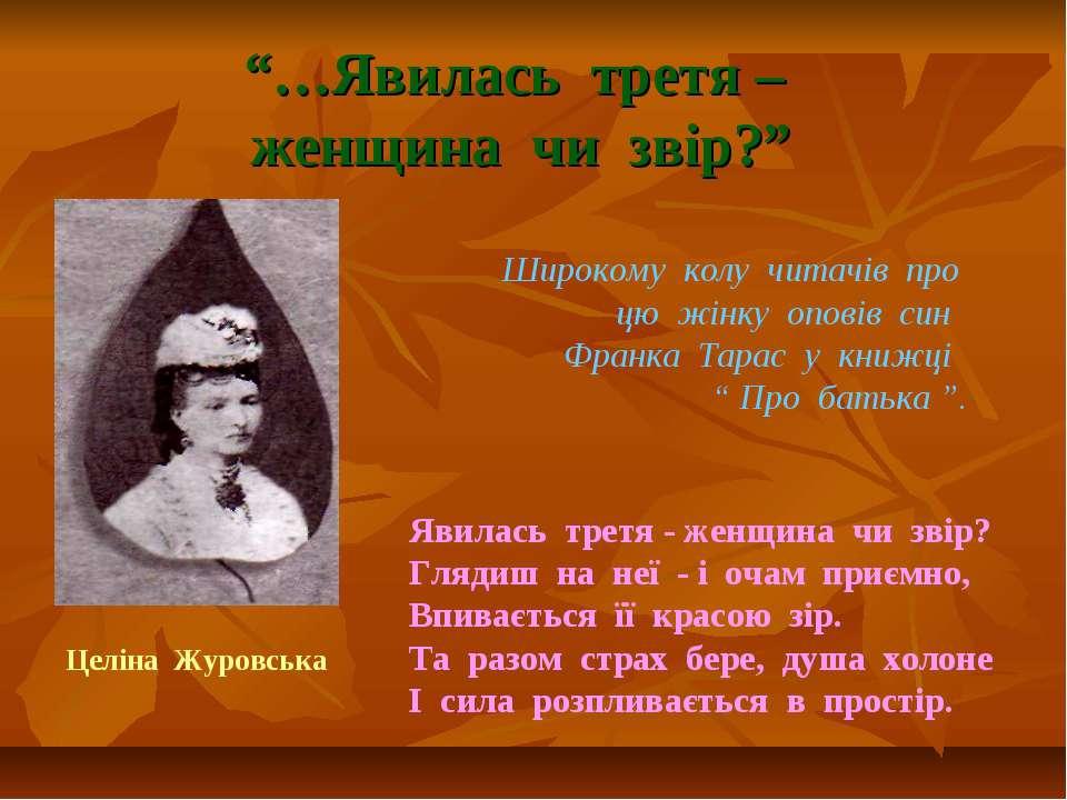 """""""…Явилась третя – женщина чи звір?"""" Целіна Журовська Широкому колу читачів пр..."""