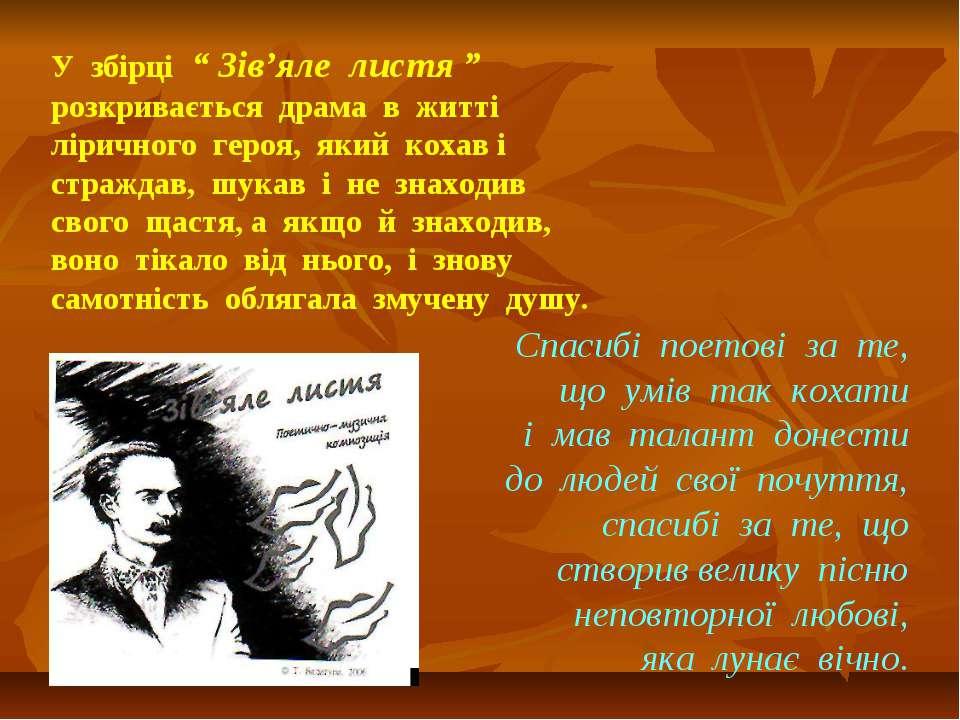 Спасибі поетові за те, що умів так кохати і мав талант донести до людей свої ...