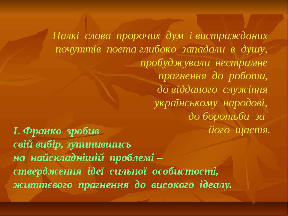Палкі слова пророчих дум і вистражданих почуттів поета глибоко западали в душ...