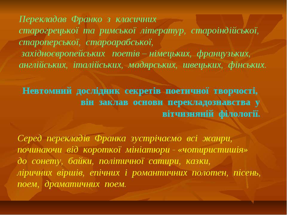 Перекладав Франко з класичних старогрецької та римської літератур, староіндій...