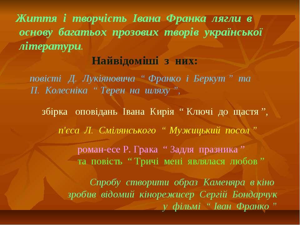 Життя і творчість Івана Франка лягли в основу багатьох прозових творів україн...