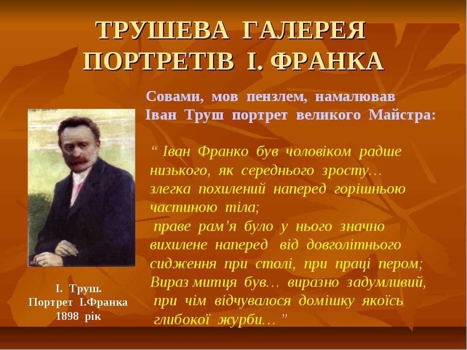 ТРУШЕВА ГАЛЕРЕЯ ПОРТРЕТІВ І. ФРАНКА Совами, мов пензлем, намалював Іван Труш ...
