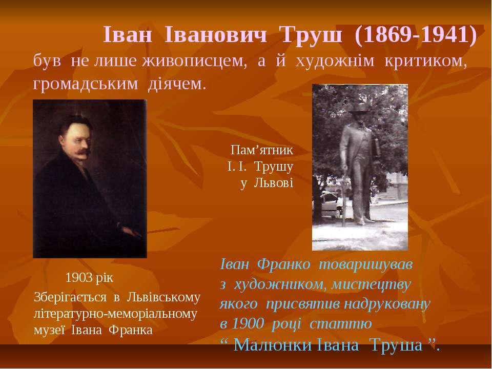 Іван Іванович Труш (1869-1941) був не лише живописцем, а й художнім критиком,...